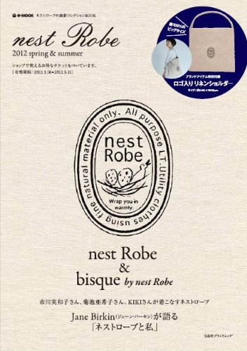 nest Robe 2012 spring & summer (e-MOOK 宝島社ブランドムック)