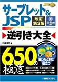 サーブレット&JSP逆引き大全650の極意