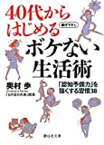 40代からはじめるボケない生活術 (静山社文庫)