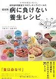 症状別 病に負けない養生レシピ (自然食料理教室エコロクッキングスクールの)