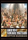 AKB104選抜メンバー組閣祭り [DVD]