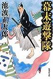 幕末遊撃隊 (集英社文庫)