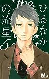 ひるなかの流星 5 (マーガレットコミックス)