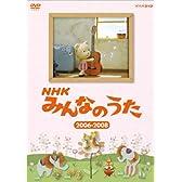 NHK みんなのうた 2006~2008 [DVD]