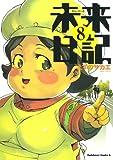 未来日記(8)