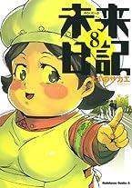未来日記 (8) (角川コミックス・エース 129-13)
