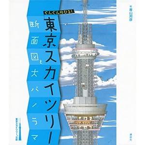 ぐんぐんのびる! 東京スカイツリー 断面図と大パノラマ (講談社の創作絵本)