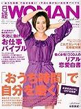 日経 WOMAN ( ウーマン ) 2010年 03月号 [雑誌]
