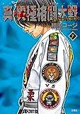 真・異種格闘大戦 : 7 (アクションコミックス)