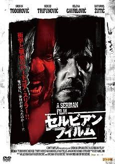 セルビアン・フィルム 完全版 [DVD]
