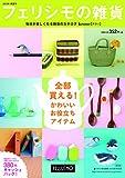 Kraso[クラソ] 2015年春夏号~フェリシモの雑貨 ([カタログ])