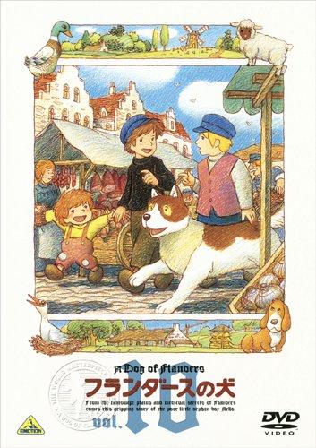 フランダースの犬 vol.10 [DVD]