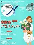 NURSE SENKA (ナースセンカ) 2011年 02月号 [雑誌]