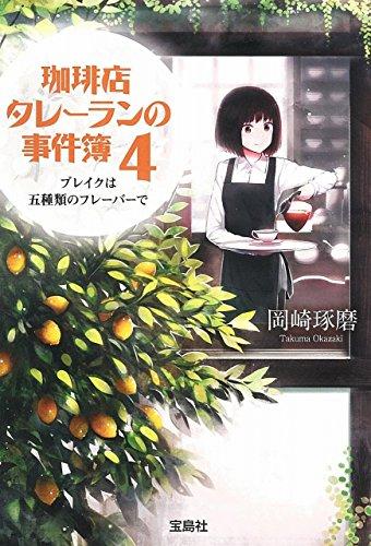 珈琲店タレーランの事件簿 4 ブレイクは五種類のフレーバーで (宝島社文庫)