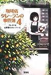 珈琲店タレーランの事件簿 4 ブレイクは五種類のフレーバーで (宝島社文庫 『このミス』大賞シリーズ)