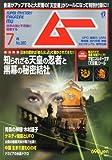 ムー 2012年 07月号 [雑誌]の画像
