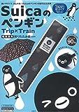 Suicaのペンギン Trip×Train 晴雨兼用 折りたたみ傘BOOK (バラエティ)