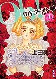 Oh! my ダーリン (4) (講談社漫画文庫)