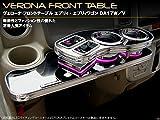 VERONAフロントテーブル スズキ エブリィワゴン/エブリィバン DA17系 レザー調ブラック