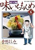 味いちもんめ 独立編(6) (ビッグコミックス)