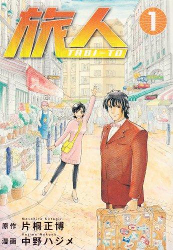 旅人TABIーTO 1 (BUNCH COMICS)