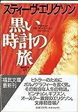 黒い時計の旅 (福武文庫)