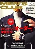 MEN'S CLUB (メンズクラブ) 2007年 02月号 [雑誌]