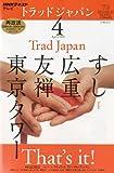 NHK テレビ Trad Japan (トラッドジャパン) 2010年 04月号 [雑誌]