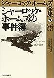 シャーロック・ホームズの事件簿 / コナン・ドイル のシリーズ情報を見る