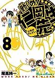 勤しめ! 仁岡先生8巻 (デジタル版ガンガンコミックス)