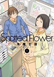 Spotted Flower 1 (楽園コミックス)