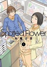 オタクな夫と非オタの嫁の新婚生活を描く木尾士目「Spotted Flower」