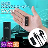 ottostyle.jp 超小型ICボイスレコーダー 8GB 192kbpsの高音質 イヤホン付属 [MP3/WMA/WAV再生機能]