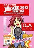 おたすけ進路 声優編 2012 (おたすけ進路シリーズ)