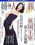 婦人画報 2011年 05月号 [雑誌]