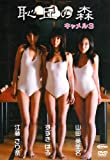 恥丘の森 [DVD]