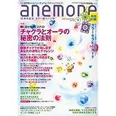 anemone (アネモネ) 2010年 09月号 [雑誌]