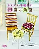 かわいい手編みの円座と角座 (レディブティックシリーズno.3471)