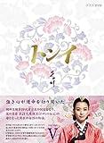 トンイ DVD-BOX V [本編6枚組]