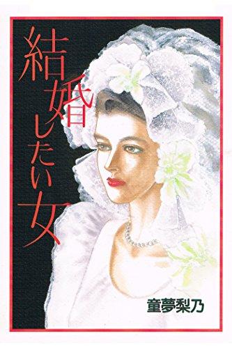 結婚したい女 (アリス文庫)
