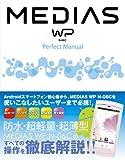 MEDIAS WP N-06C Perfect Manual