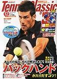 Tennis Classic Break (テニスクラシックブレイク) 2013年 12月号 [雑誌]