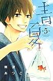 青Ao?Natsu夏(5)