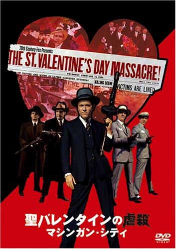 聖バレンタインの虐殺/マシンガン・シティ