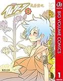 仏ゾーン 1 (ジャンプコミックスDIGITAL)