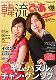 韓流ぴあ 2011年 4/30号 [雑誌]