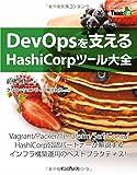 DevOpsを支える HashiCorpツール大全 (Think IT Books)