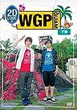 2D LOVE�� WGP in GUAM<����> (�̾���) [DVD]