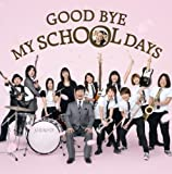 ドリカム Good_Bye_My_School_Days
