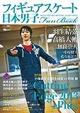日本男子フィギュアスケートFanBook CuttingEdge2013+Plus (SJセレクトムック)
